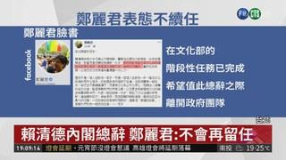 蘇貞昌籌組內閣 林佳龍接交通部長