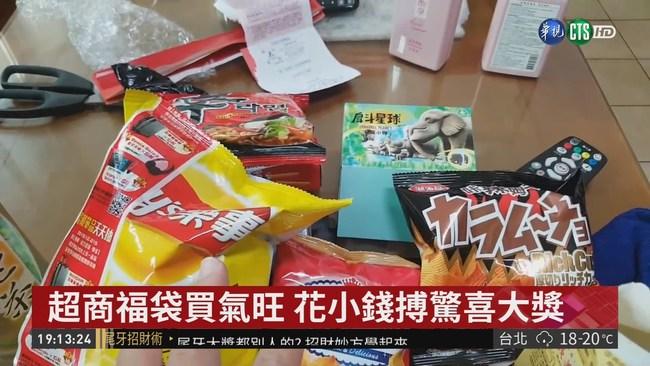超商新年福袋開賣 花小錢搏百萬名車 | 華視新聞