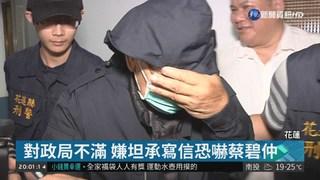 恐嚇蔡碧仲 70歲嫌犯遭警逮捕