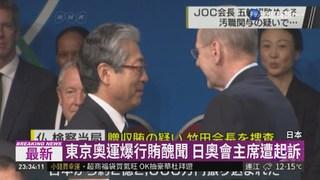 東京奧運爆行賄醜聞 日奧會主席遭起訴