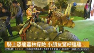 """""""侏儸紀樂園""""在華山 騎上恐龍探險趣"""