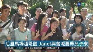 直播與粉絲互動 Janet逛花博人氣旺
