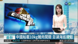 中國船載10kg豬肉闖關 澎湖海巡攔截