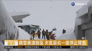 瑞士阿爾卑斯山雪崩 積雪衝渡假區