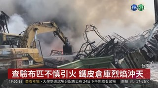 台南布匹倉庫竄惡火 中國籍男子罹難