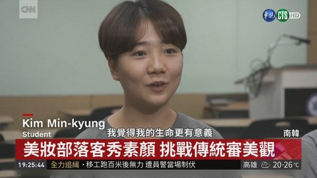 拒絕整容.素顏上街 韓審美觀改變中   華視新聞