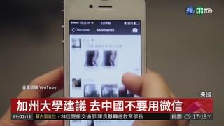 在中國用微信 言論恐成官方指控依據