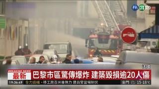 法國巴黎驚傳爆炸 建築毀損逾20人傷