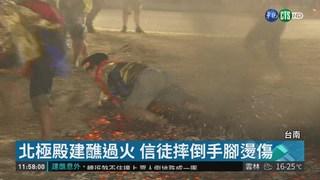 台南北極殿建醮過火 24人意外燙傷