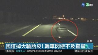 """胎皮剝落成""""國道凶器"""" 12車遭殃!"""