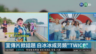 白冰冰高雄宣傳片 搭TWICE無違和感!