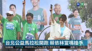 台北公益馬拉松開跑 蔡依林當鳴槍手