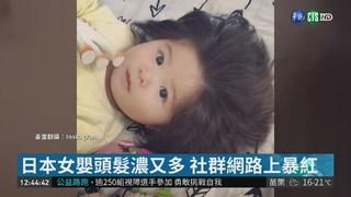 日本爆炸頭女嬰暴紅 美髮業者找代言