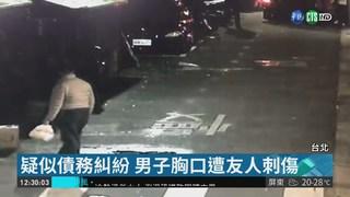 北市男子胸口被刺傷 倒臥路旁求救