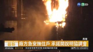 疑化學反應槽外洩 林園化工廠大火