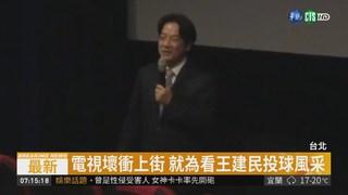 賴揆挺國片! 邀媒體看王建民紀錄片