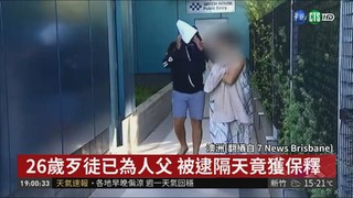 台女澳洲打工遭性侵 惡狼:下次要鎖門