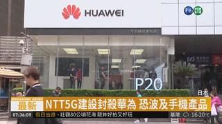 憂資安漏洞 日NTT擬禁售華為手機