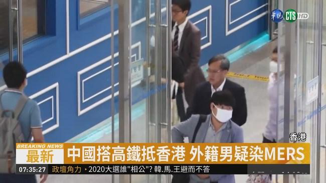 香港又爆MERS? 外籍男緊急送醫   華視新聞