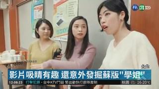新內閣接地氣 臉書影片解密組閣過程