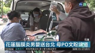 花蓮男嬰腦膜炎 國道警開道送台北
