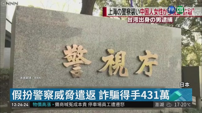 赴日專詐中國人 台車手難逃法網 | 華視新聞