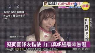 """疑隊友指使! NGT48團員遭""""粉絲""""襲擊"""