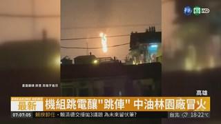 """中油林園廠""""跳俥""""冒火光 民眾急報案"""