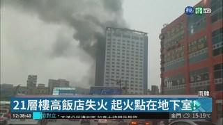 南韓飯店惡火 53歲員工身亡、19人傷