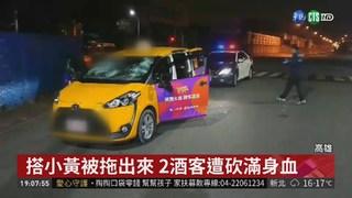 疑酒後衝突 11惡煞包圍砍人2重傷