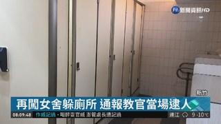 清華男大生闖女舍廁所 落網辯:壓力大