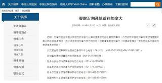兩國關係惡化! 中國警示國民「謹慎前往加拿大」