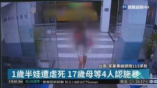 1歲半娃遭虐死 17歲母等4人認施暴