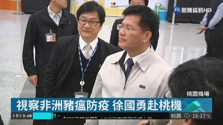 視察非洲豬瘟防疫 徐國勇赴桃機