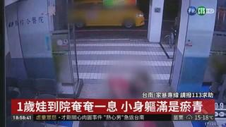 1歲娃顱內出血被虐死 疑頭撞牆致命