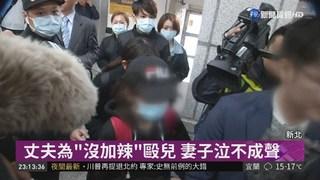 肉圓家暴案延燒 妻訴請離婚爭監護權