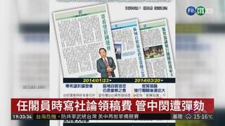 匿名寫社論領稿費 管中閔遭監院彈劾