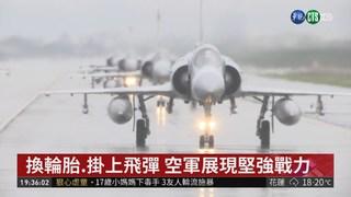 國軍春節操演登場 幻象戰機打頭陣