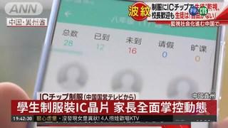 去學校還監獄? 中國智能制服監控學生