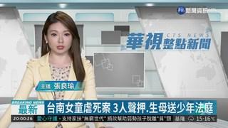 台南女童虐死案 3人聲押.生母送少年法庭