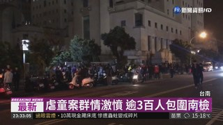 台南虐童案引眾怒 民眾再度包圍南檢