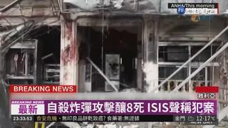 敘利亞爆自殺炸彈攻擊 已8死19傷