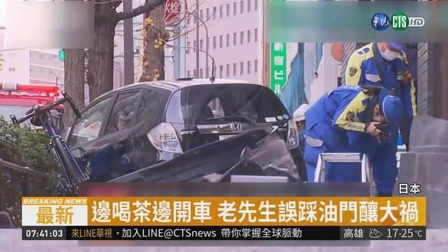 汽車衝進人潮裡 新宿車站車禍5人傷 | 華視新聞