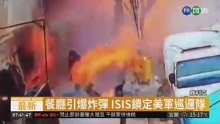ISIS引爆自殺炸彈 炸死4美軍15平民