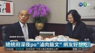 蔡英文.蘇貞昌午餐會 大啖滷肉飯!