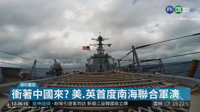 施壓中國? 美.英首度南海聯合軍演 | 華視新聞