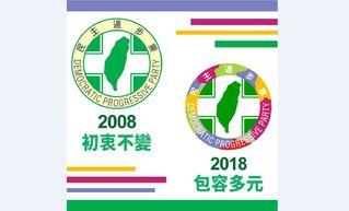 民進黨搭「10年挑戰」熱潮 卓榮泰:初衷、理念不變