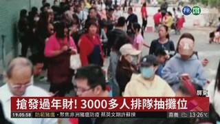 潮州春節市集夯 3000攤商搶431攤位