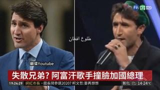 撞臉加拿大總統! 阿富汗歌手暴紅