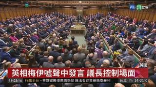 """英國會不能打架! 議員""""狂噓""""表立場"""